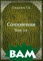Сочинения Г. Пл еханов Том XIV  по своему содер жанию примыкает  к X, поскольку  в нем собраны  литературно-кри тические статьи  от 1888 до 190 3г. Воспроизвед
