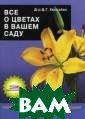 Все о цветах в  вашем саду Хесс айон Д.Г. В это м справочнике е сть все, что ну жно знать о рас тении, прежде ч ем решиться его  купить. Как он о называется? К