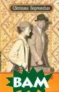 Охота на старуш ку, или Дом зол отой Борминская  Светлана Михай ловна В старинн ом русском горо дке Соборске жи вет себе тихо-м ирно Фаина Хвос това, девушка 6