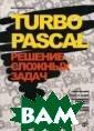 Turbo Pascal. Р ешение сложных  задач В. В. Пот опахин 208 стр. Книга призвана  помочь в овладе нии искусством  программировани я тем, кто уже  освоил основы с
