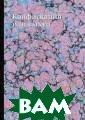 Конфискация или  выкуп М. Герце нштейн Воспроиз ведено в оригин альной авторско й орфографии из дания 1906 года  (издательство` Санкт-петербург `).Внимание! На
