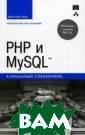PHP и MySQL. Ка рманный справоч ник Кристиан Уэ нц Книга PHP и  MySQL. Карманны й справочник, н е претендуя на  полноту описани я всех возможно стей, предостав