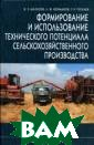 Формирование и  использование т ехнического пот енциала сельско хозяйственного  производства В.  З. Мазлоев, Л.  Ф. Кормаков, Т . Р. Тускаев В  учебном пособии