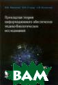 Прикладная теор ия информационн ого обеспечения  медико-биологи ческих исследов аний Максимов И .Б. В монографи и с позиций сис темного подхода  и доказательно