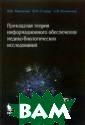 Прикладная теор ия информационн ого обеспечения  медико-биологи ческих исследов аний Максимов И горь Борисович,  Столяр Владими р Павлович, Бог омолов Алексей