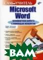 Microsoft Word.  Комфортная раб ота с помощью м акросов. Серия