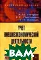 Учёт внешнеэкон омической деяте льности: Учебни к Петров А.М. М атериал учебник а позволяет нау читься построен ию эффективной  системы бухгалт ерского учета в