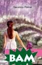 Цветы любви, цв еты надежды Люс инда Райли Люси нда Райли – пис ательница, чьим и книгами восхи щаются миллионы  читателей в Ев ропе и США. Она  пишет о женщин