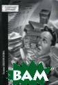 Как продать рек ламу в газете Щ епилова Г.Г.  2 20 стр. Реклама  является одним  из основных ис точников дохода  для печатных С МИ. При скоррек тированной экон