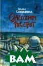 Одесский фокстр от, или Черный  кот с вертикаль ным взлетом Тат ьяна Соломатина  `Одесский фокс трот` - это не  роман. И не `ро ман в эссе`, ка к по меткому оп
