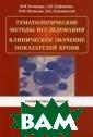 Гематологически е методы исслед ования. Клиниче ское значение п оказателей кров и. Руководство  для врачей В. Н . Блиндарь, Г.  Н. Зубрихина, И . И. Матвеева,