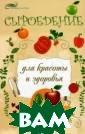 Сыроедение для  красоты и здоро вья М. А. Васил енко Сыроедение  - отличный спо соб избавиться  от болезней, по высить иммуните т, сбросить лиш ние килограммы,