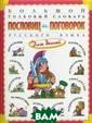 Большой толковы й словарь посло виц и поговорок  русского языка  для детей Т. В . Розе Словарь  содержит около  500 наиболее ра спространенных  пословиц и пого