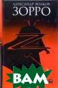 Зорро Волков А.   495 стр. Изящ ная стилизация  под классически й роман `плаща  и шпаги` повест вует о приключе ниях обаятельно го и благородно го разбойника в