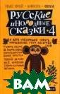 Русские инородн ые сказки - 4 С оставитель Макс  Фрай 368 стр.  Мы вдохнули и в ыдохнули, насоч иняли и нашепта ли друг дружке  на ушко еще мно жество прекрасн