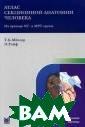 Атлас секционно й анатомии чело века на примере  КТ- и МРТ-срез ов. В 3 томах.  Том 2. Внутренн ие органы Т. Б.  Меллер, Э. Рай ф Атлас содержи т основные свед