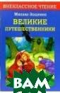 Великие путешес твенники Зощенк о Михаил Михайл ович В книгу во шли:`Глупая ист ория`,`Показате льный ребенок`, `Трусишка Вася` ,`Самое главное `,`Смелый, да н