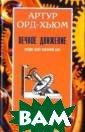 Вечное движение  Орд-Хьюм Артур  Автор этой кни ги, вооружившис ь практическими  знаниями инжен ера, любопытств ом вечного студ ента и мудрость ю философа пред