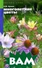 Многолетние цве ты для вашего с ада Лунина Ната лья Вниманию чи тателей предлаг аются более 300  видов декорати вных растений,  в том числе ори гинальных малои