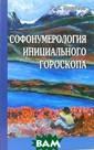 Софонумерология  инициального г ороскопа Г. Я.  Моисеев В данно й брошюре автор  отступает от к онцептуально-те оретического пр инципа познания  структуры устр