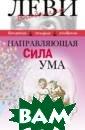 Направляющая си ла ума Владимир  Леви Доктор Ле ви написал мног о книг, помогаю щих жить. Эта -  особо универса льная и концент рированная. Отв еты на самые ра