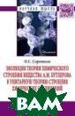 Эволюция теории  химического ст роения вещества  А.М. Бутлерова  в унитарную те орию строения х имических соеди нений (основы е диной химии). М онография Сирот