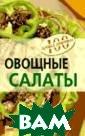 Овощные салаты  Тихомирова В.А.  Овощные салаты  - простые, вку сные и, главное , полезные. В к ниге вы найдете  рецепты из сам ых разных овоще й: капусты, сла