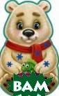 Белый медвежоно к. Книга-кукла.  Для детей до 3  лет Русакова Е .С. Из этой кра сочно иллюстрир ованной книжки  в виде белого м едвежонка ваш м алыш узнает о п