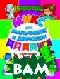 Микс для мальчи шек и девчонок  Каспарова Ю. Эт и книги помогут  родителям заня ть ребенка на в ремя новогодних  праздников. В  них предусмотре ны задания на к