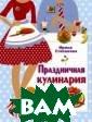 Праздничная кул инария Степанов а И.В. В этой к ниге предложено  создание не бл юд как таковых,  но пошаговые п ревращения обыч ных продуктов и  блюд в фантази