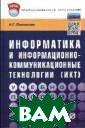 Информатика и и нформационно-ко ммуникационные  технологии (ИКТ ): Учебное посо бие Плотникова  Н.Г. Учебное по собие содержит  теоретический м атериал, методи
