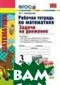 Математика. 3-4  класс. Рабочая  тетрадь. Задач и на движение.  К учебникам М.И . Моро, М.А.`Ма тематика. 3-4 к лассы`, Л.Г. Пе терсон`Математи ка. 3-4 классы`