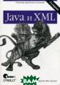 Java и XML Мак- Лахлин Б. Java  и XML. Эти две  технологии уже  давно привлекаю т внимание разр аботчиков. И не  зря. Они идеал ьно подходят дл я создания веб-