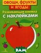 Овощи, фрукты и  ягоды. Развива ющая книжка с н аклейками Маври на Л. Веселые з анятия ждут ваш его ребенка на  страницах книг  этой серии. Игр овые задания с