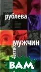 Одиночество муж чин Юлия Рублев а Юлия Рублёва,  известная всем у Рунету как Ul itza, - топ-бло ггер и практику ющий психолог.  Ее психологиче ская проза слав