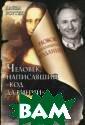 Человек, написа вший `Код да Ви нчи` Лайза Роуг ек Роман «Код д а Винчи» стал л итературной сен сацией десятиле тия и предметом  ожесточенных с поров и дискусс
