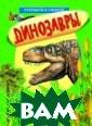 Динозавры Валие нте Ф. Добро по жаловать в удив ительный мир ди нозавров-животн ых, которые оби тали на нашей п ланете миллионы  лет назад. Отк рывай окошки и