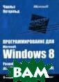 ��������������� � ��� Microsoft  Windows 8. ��� ������� ������� ��� ��� Windows  Store �� �+ �  XAML �������� � ����� ������ �� ����� ���� ���� ������� ����� �