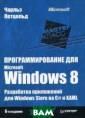 Программировани е для Microsoft  Windows 8. Раз работка приложе ний для Windows  Store на С+ и  XAML Петцольд Ч арльз Шестое из дание этой леге ндарной книги п