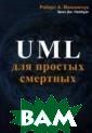 UML для простых  смертных. Руко водство Максимч ук Р.А. `UML дл я простых смерт ных`является пр екрасным руково дством, в котор ом показываю пр еимущества прим