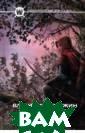 Корни огня Влад имир Свержин Ко манда стажеров  Института Экспе риментальной Ис тории во главе  с инструктором,  неподражаемым  Сергеем Лисичен ко по прозвищу