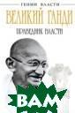 Великий Ганди.  Праведник власт и А.В. Владимир ский Уинстон Че рчилль надменно  назвал Ганди ` полуголым факир ом`, но миллиар ды людей по все му свету велича