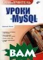 Уроки MySQL (+C D-ROM) Анатолий  Мотев Книга по священа использ ованию СУБД MyS QL для разработ ки интернет-про ектов. В виде у роков рассмотре ны все необходи