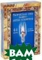 Магическая сила  вашего ангела- хранителя (+ на бор из 44 карт)  Дорин Вирче Ва ш ангел-храните ль своими посла ниями и подсказ ками способен п омочь вам во вс