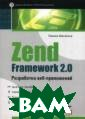 Zend Framework  2.0 разработка  веб-приложений.  Руководство Ша санкар Кришна Z end Framework 2  представляет с обой последнее  обновление широ ко известного ф