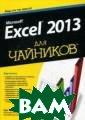 Microsoft Excel  2013 для`чайни ков`. Руководст во Харвей Грег  В этой книге вы  найдете ответы  на все вопросы , возникающие п ри работе с Exc el!Вы ведь не п