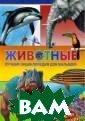 Животные. Лучша я энциклопедия  для малышей от  2 лет Д. Райан,  Р. Куп, Х. Фли нт Как носорог  защищает своих  детёнышей? Заче м кенгуру бокси руют? Почему ки