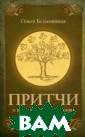 Притчи о вере,  мудрости и любв и Ольга Безымян ная Притчи созд авались поколен иями людей для  того, чтобы в п ростой форме из ложить сложные  вещи, но со вре