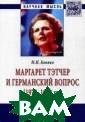 Маргарет Тэтчер  и германский в опрос. (1979 -1 990 гг.): моног рафия. Ковяко И .И. Ковяко И.И.  Маргарет Тэтче р и германский  вопрос. (1979 - 1990 гг.): моно
