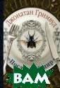 Последний пир Д жонатан Гримвуд  Франция, XVIII  век. Удивитель ная судьба ждет  сироту Жан-Мар и Шарль д`Эмота  после случайно й встречи, кото рая переворачив